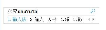 必应Bing输入法