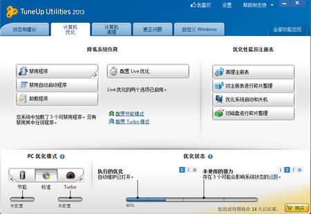 TuneUp Utilities 2013 中文版