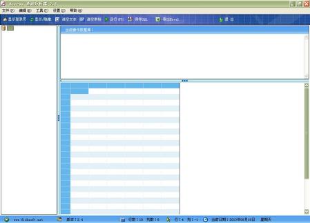 ACCESS查询分析器测试版版本下载,ACCESS查询分析器最新版