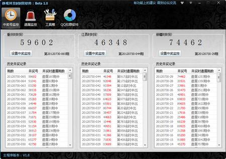重庆时时彩怎么排位的_静观其变时时彩  测试版 软件介绍 支持三大时时彩:重庆时时彩,江西