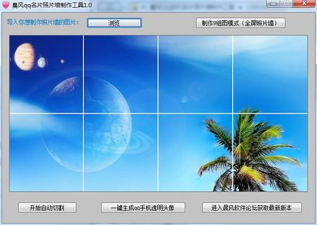 晨风qq手机名片照片墙制作工具