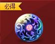 普通淬炼宝石×10