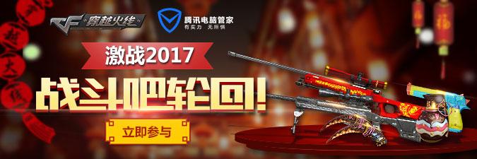 激战2017,送新春五件套!