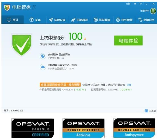 opswat公布成绩,腾讯电脑管家通过认证_电脑管家安全