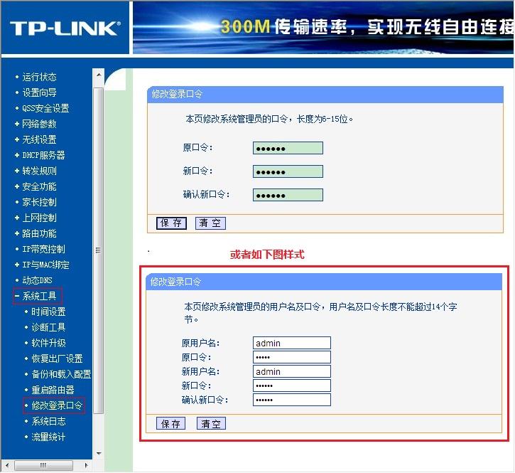 在下图界面中修改登录路由器管理界面的用户名和密码.图片