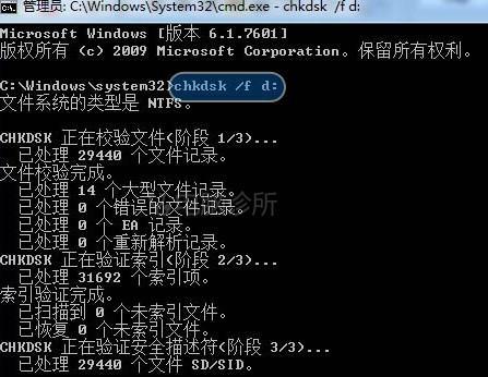 chkdsk使用方法