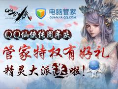 QQ仙侠传--电脑管家 游戏特权专区上线啦