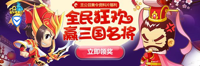 """跨年资料片""""主公召集令""""开放,上线领炫装!"""