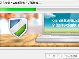 下载并安装新版电脑管家