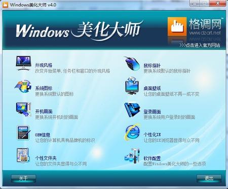 Windows美化大師