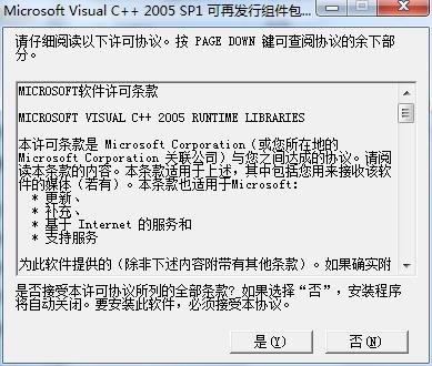 VC++ 2005可再發行組件包(x86)